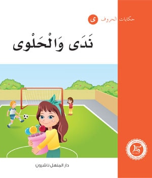 Letters Stories Set Of 30 Books حكاية 3