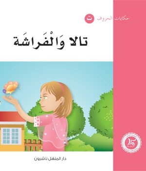 Letters Stories Set Of 30 Books حكاية 0