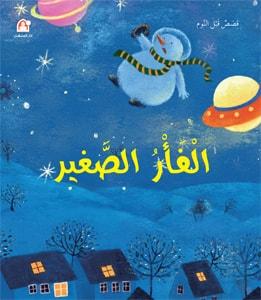 سلسلة قصص قبل النوم