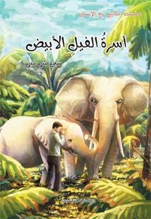 أسرة الفيل الأبيض