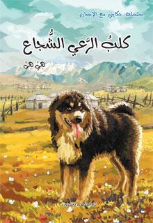 كلب الرعي الشجاع