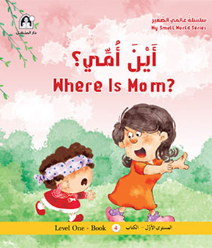 أين أمي Where is Mom