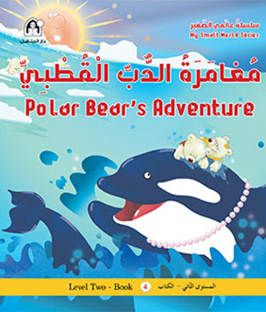 مغامرة الدب القطبي Polar Bear's Adventure