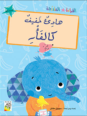 القراءة المتدرجة أزرق فيروزي هادئ خفيف كالفأر