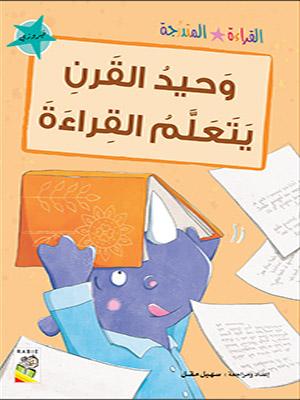 القراءة المتدرجة أزرق فيروزي وحيد القرن يتعلم القراءة