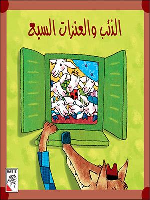 قصص تحسين القراءة