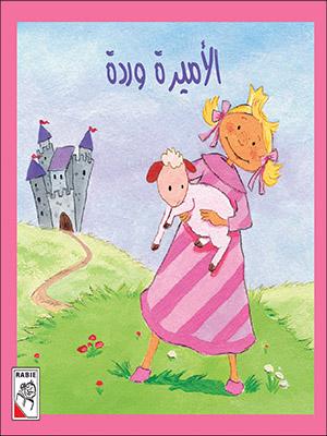 الأميرة وردة