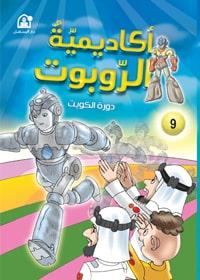 دورة الكويت