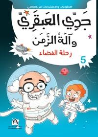 رحلة الفضاء