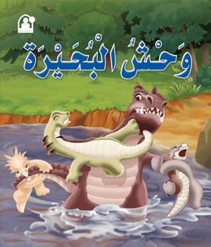 وحش البحيرة