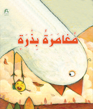 سلسلة القراءة الممتعة
