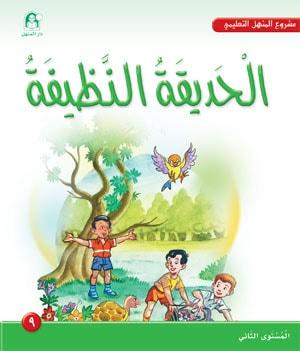 مشروع المنهل التعليمي