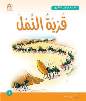 قرية النمل
