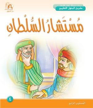 مستشار السلطان