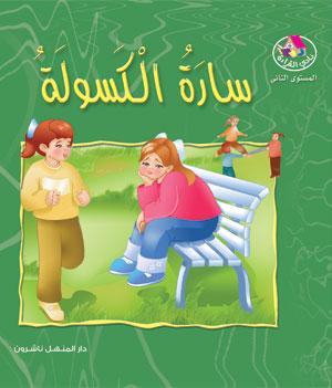 نادي القراءة
