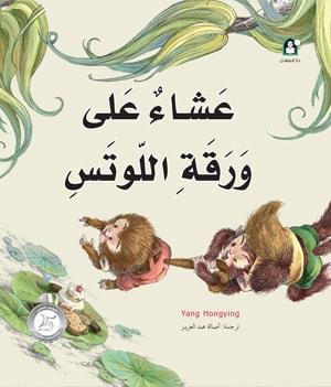 قصص من وحي الخيال