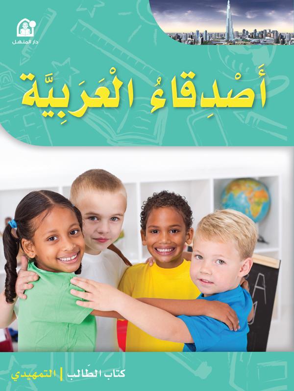 أصدقاء العربية التمهيدي