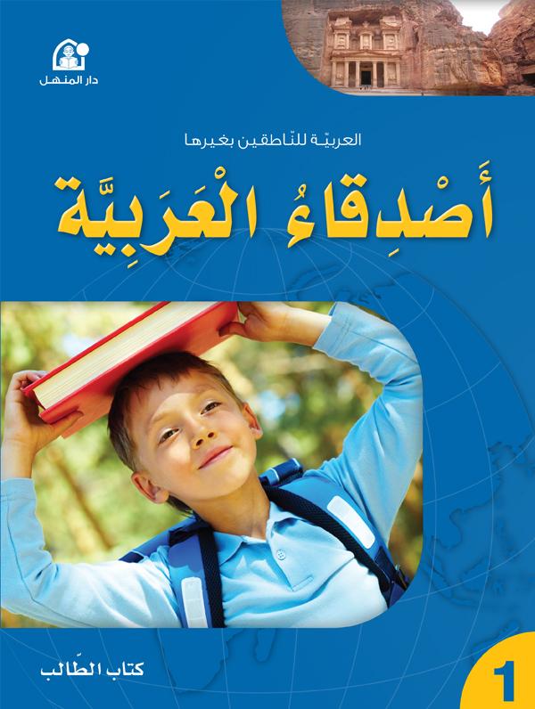 أصدقاء العربية 1