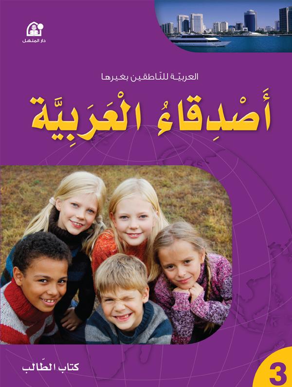 أصدقاء العربية 3