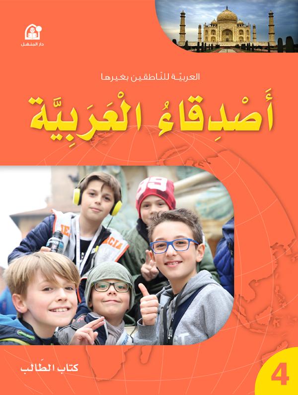 أصدقاء العربية 4