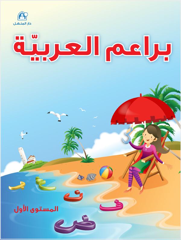 براعم العربية 1