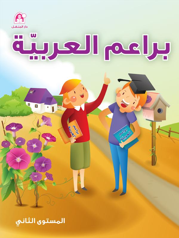 براعم العربية 2