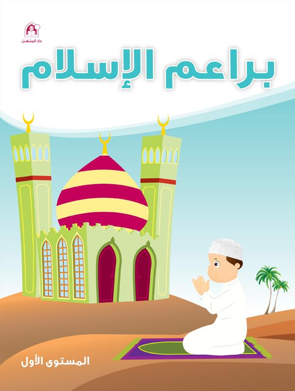 براعم الإسلام
