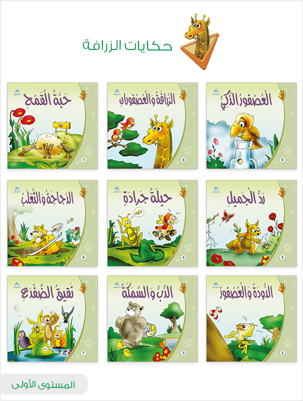 حكايات الزرافة